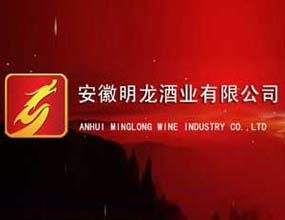 安徽明龙酒业有限公司