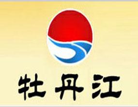 牡丹江白酒(厂)有限公司
