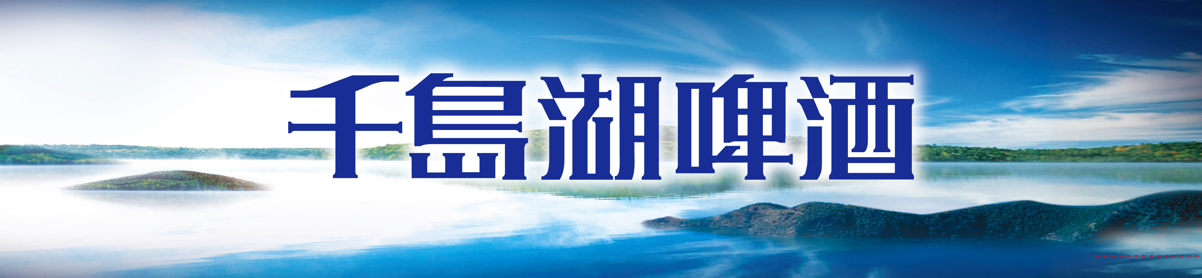 杭州千岛湖啤酒有限公司河南总代理