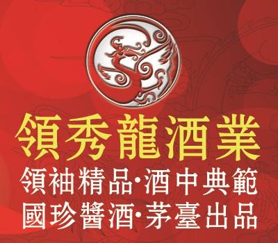 贵州领秀龙酒业有限公司
