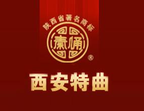 西安市糖酒集团有限公司西安酒厂