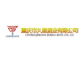 重慶市久堡酒業有限公司
