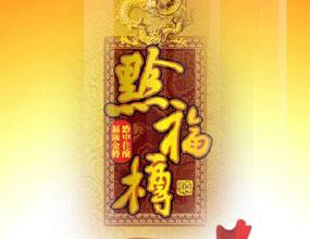 贵州黔福樽酒业有限公司