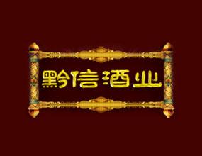 贵州省仁怀市黔信酒业销售有限公司