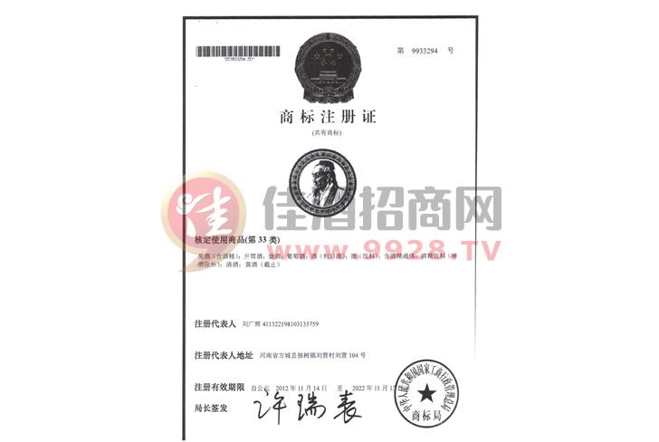仲景人头商标注册证