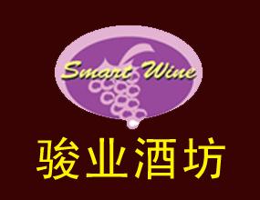 香港骏业酒坊有限公司