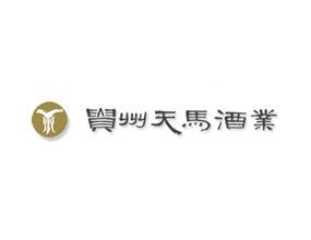 贵州天马品冠商贸有限公司