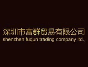 深圳市富群貿易有限公司