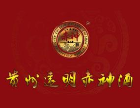 贵州远明赤神酒业销售有限公司