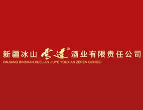 新疆冰山雪莲酒业有限责任公司