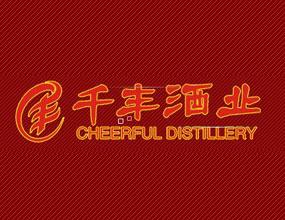 四川省绵阳市千丰酒业有限责任公司