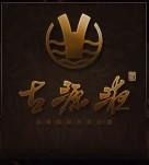 广州市古源液酒业有限公司