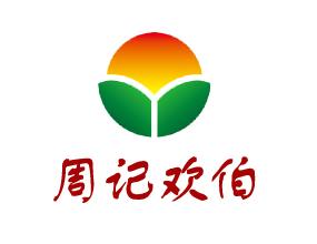 北京周记欢伯商贸有限公司