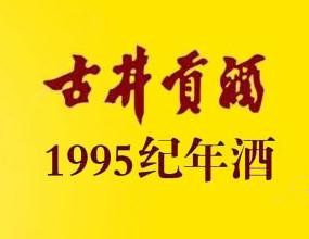 古井贡酒1995