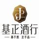 广州基正酒行管理有限公司