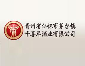 贵州省仁怀市茅台镇千喜年酒业有限公司