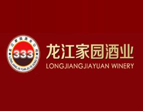 黑龙江龙江家园酒业有限责任公司