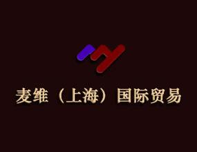 ���S(上海)���H�Q易有限公司