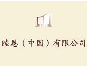 上海睦恩���I有限公司