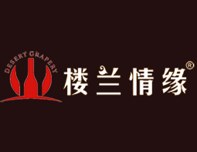 新疆樓蘭情緣酒業有限公司