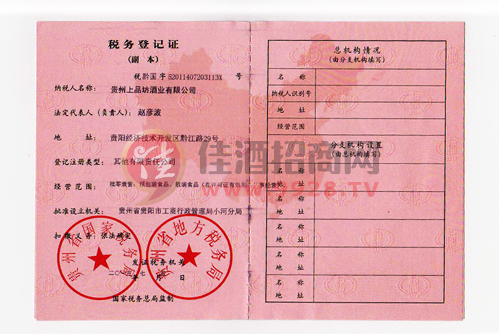 上品坊税务登记证