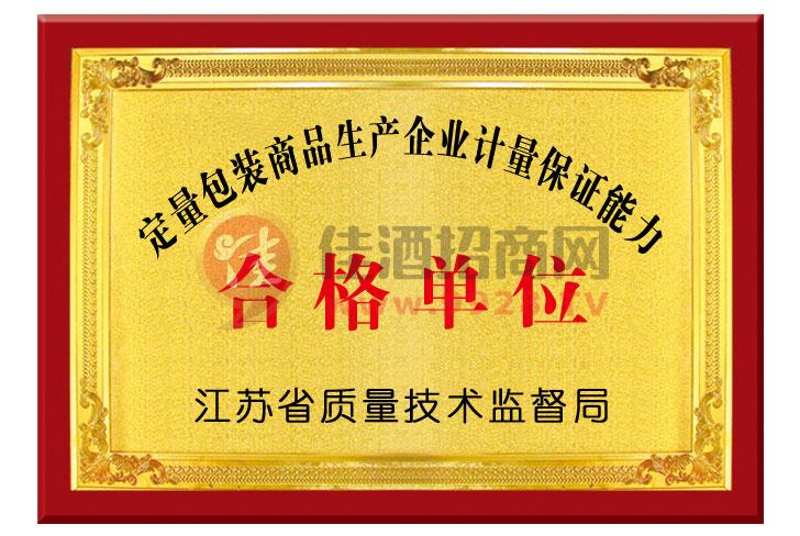 定量包装商品生产企业计量保证能力合格单位