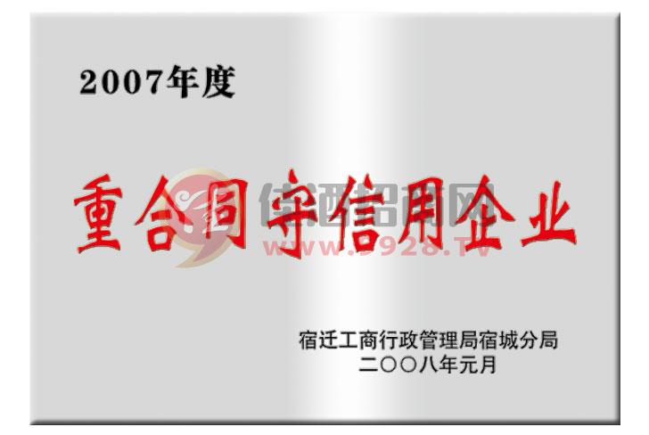 2007年度重合同守信用企业