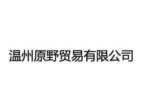 温州原野贸易有限公司