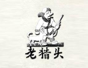 四川老猎头酒业有限公司