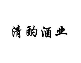 杭州清酌酒類有限公司