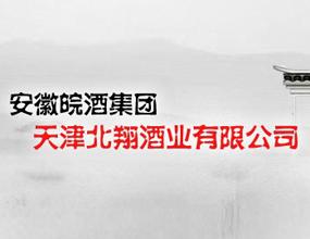 安徽皖酒集团天津北翔酒业有限公司