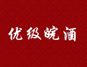 安徽优级皖酒销售有限公司