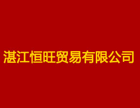 湛江恒旺贸易有限公司