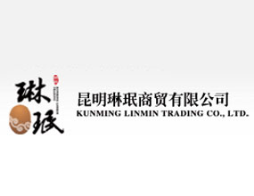 昆明琳珉商貿有限公司