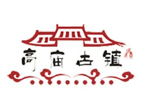 洪雅县高庙古镇酒业有限公司
