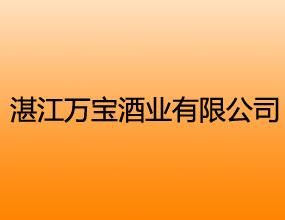 湛江市坡头区万宝酒业有限公司