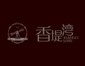 香堤湾酒业(上海)有限公司