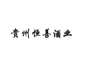 贵州恒善酒业有限公司