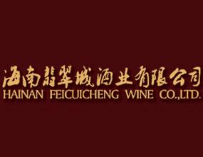 海南翡翠城酒業有限公司