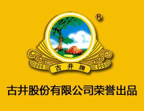 安徽古井股份有限公司榮譽出品