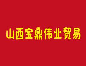 山西宝鼎伟业贸易有限公司