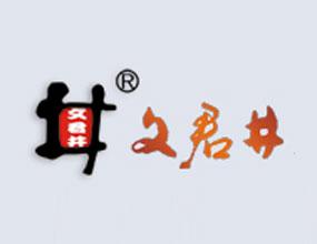 四川省文君井酒业集团有限公司