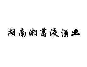 湖南湘葛液酒业有限公司