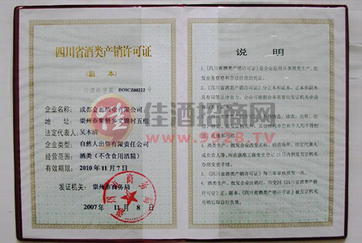 酒类产销许可证