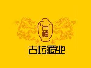 贵州古坛老窖酒厂