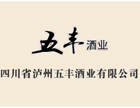 四川省泸州五丰酒业有限公司