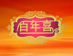 贵州百年喜酒业有限公司