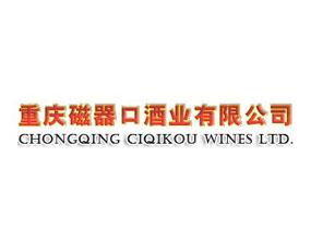 重庆磁器口酒业有限公司