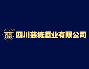 四川邛崃市慈城酒业有限公司