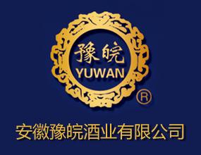 安徽省亳州市豫皖酒业有限公司